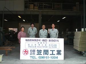笠間工業1
